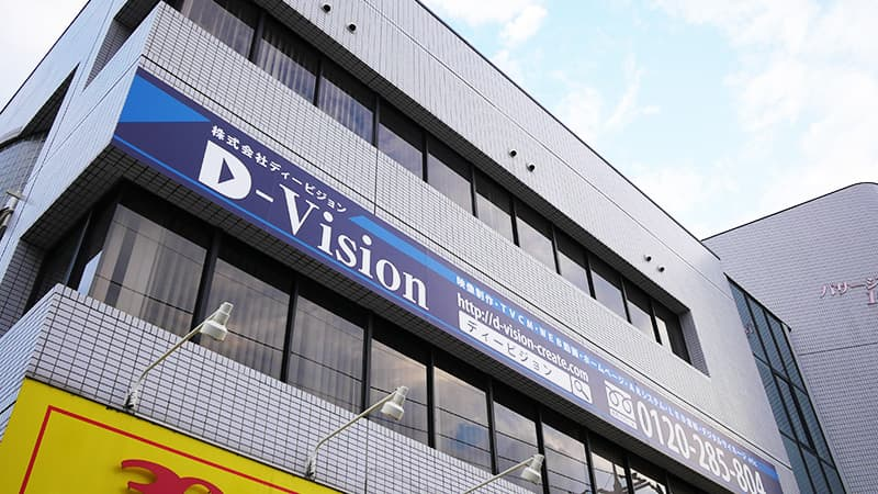 D-VISION社屋