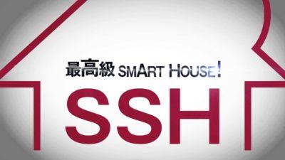 四国スマートハウス テレビCM