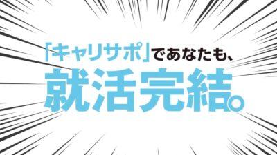 キャリサポ テレビCM