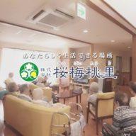 桜梅桃里 テレビCM