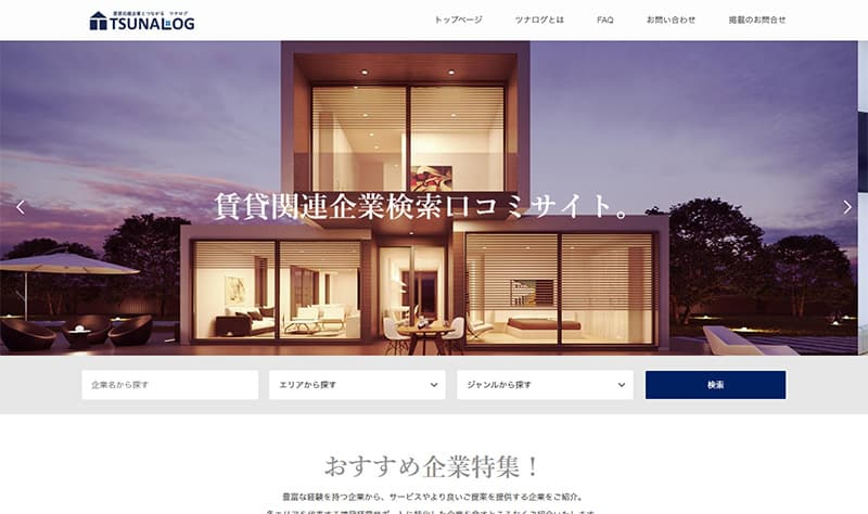 ホームページ制作実績 TSUNALOG
