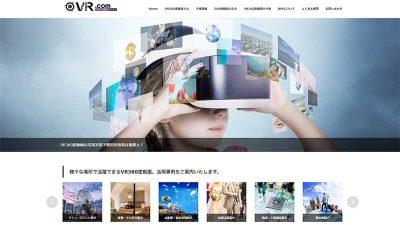 ホームページ制作実績 VR360度動画制作