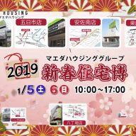 マエダハウジング 2019新春 テレビCM