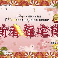 マエダハウジング2020新春 テレビCM