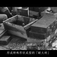 三石ハイセラム(中国語字幕版90th)