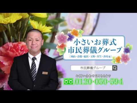映像制作実績 岡山市民葬儀テレビCM