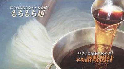 映像制作実績 桃山亭テレビCM