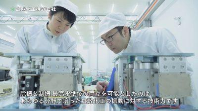 映像制作実績 倉敷化工株式会社 製品紹介動画(日本語Ver.)